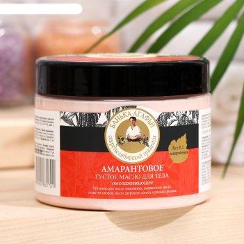 Масло для тела банька агафьи, густое, амарантовое, 300 мл