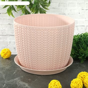Кашпо с поддоном 1,9 л, d=15,5 см вязание, цвет чайная роза
