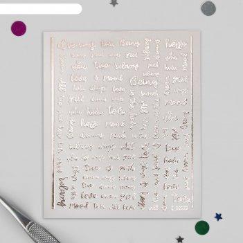 Наклейки для ногтей «слова», цвет розовое золото
