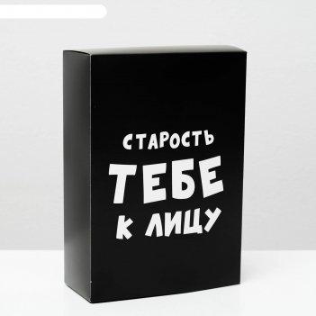 Коробка складная «старость тебе к лицу», 16 x 23 x 7,5 см