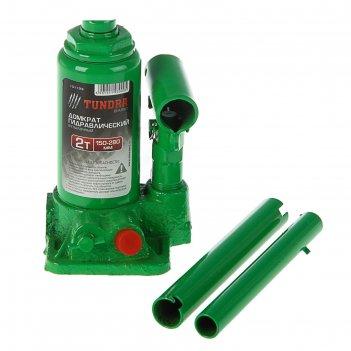 Домкрат гидравлический бутылочный 2т высота подъема 150-280 мм