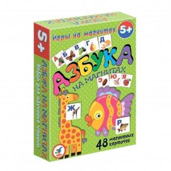 Обучающая игра азбука на магнитах 48 магнитных карточек 3827