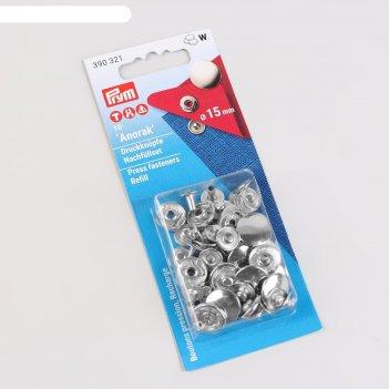 Кнопки пришивные 15мм (набор 10 шт цена за набор) серебро