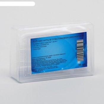 Зубная нить в пластиковом держателе, набор 25 шт