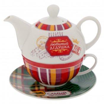 Чайный набор любимый дедушка, чайник 350 мл, кружка 200 мл, блюдце 15 см