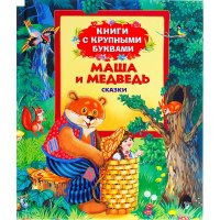 Книга маша и медведь с крупными буквами, 32 стр.