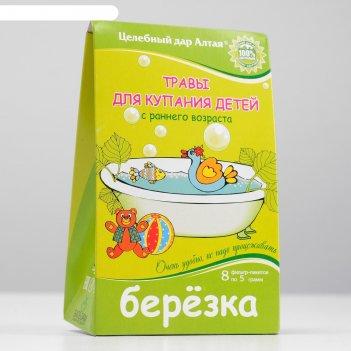Травы для купания детей с раннего возраста «берёзка» целебный дар алтая, 8