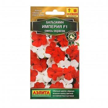 Семена цветов бальзамин империя f1, смесь окрасок, о, 5 шт
