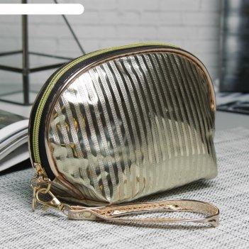 Косметичка-сумочка «полоски», отдел на молнии, ручка, цвет золотой