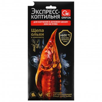 Экспресс-коптильня grifon из фольги, с щепой, 600-041