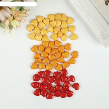 Бусины для творчества сердце, 10 мм, 30 грамм, оранжевые, золотые, красные