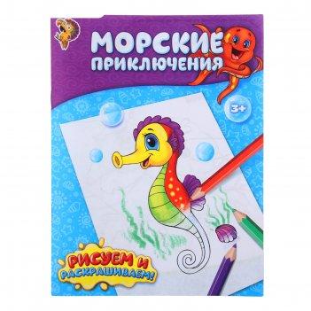 Книжка-раскраска морские приключения