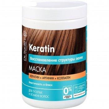 Маска для волос dr.sante keratin «глубокое восстановление и питание», 1000