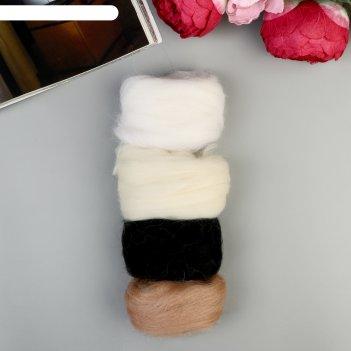 Набор шерсти для валяния ассорти № 1 100% мерин.шерсть 4х10 гр (черн,отб,с