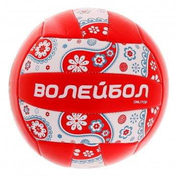 Мяч волейбольный ornament, размер 5, 18 панелей, pvc, 3 подслоя, машинная