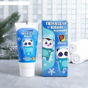 Детская пена для ванн #cosmokids 200 мл