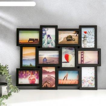 Фоторамка на 12 фото 10х15 см коллаж воспоминаний чёрная