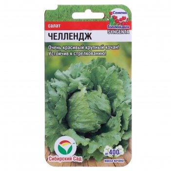 Семена салат челлендж f1, 10 шт