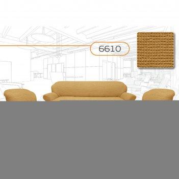 Чехол для мягкой мебели 3-х предметный 6610, трикотаж, 100% п/э, упаковка