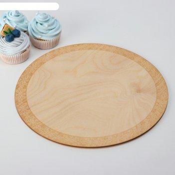 Подставка для торта круглая, 26x26x0,3 см узоры, гравировка
