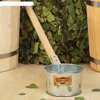 Ковш из оцинкованной стали для бани, средний 0,7 л