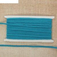 Тесьма декоративная коса, ширина 0,5 см, 10 м, цвет голубой