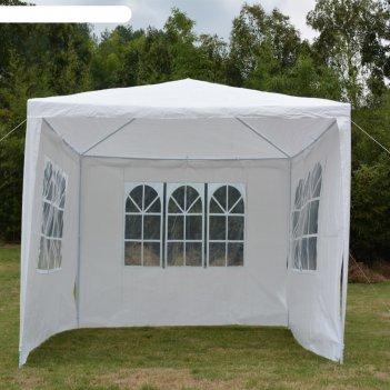 Шатер садовый 3*3м белый, со стенками, открытый