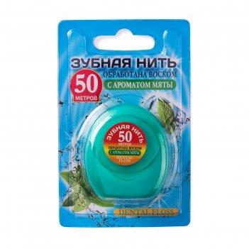 Зубная нить vilsen, с ароматом мяты, 50 м