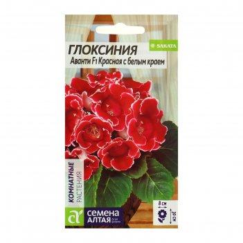 Семена комнатных цветов глоксиния аванти красная с белым краем, мн, цп, 8