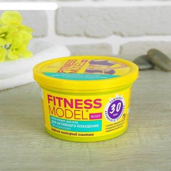 Скраб-пилинг для тела fitness model для активного похудения, омолаживающий
