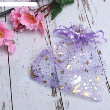 Мешочек подарочный звезды с месяцем 10*12, цвет фиолетовый с золотом