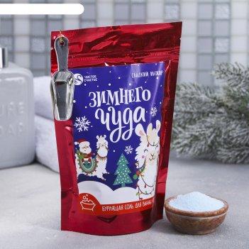 Бурлящая соль для ванн зимнего чуда!, с ароматом инжира, 400 г