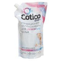 Кондиционер ополаскиватель для детского белья cotico, дой-пак, 1 л
