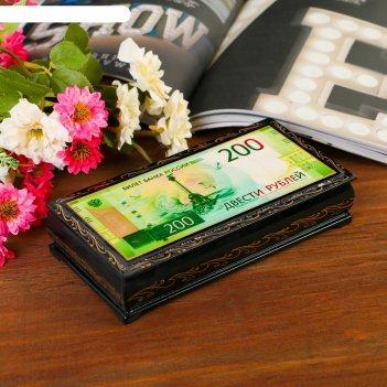 Шкатулка - купюрница «200 рублей», 8,5x17 см, лаковая миниатюра