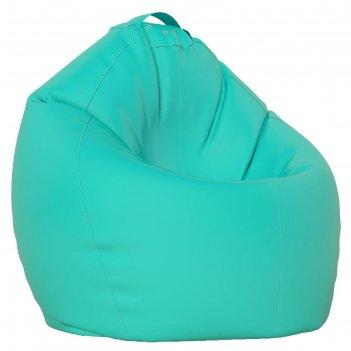 Кресло-мешок xl, ткань нейлон, цвет бирюзовый