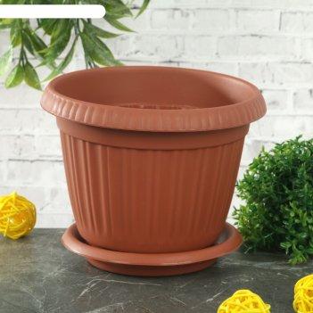 Горшок для цветов d=13 см таити №1, поддон, терракотовый