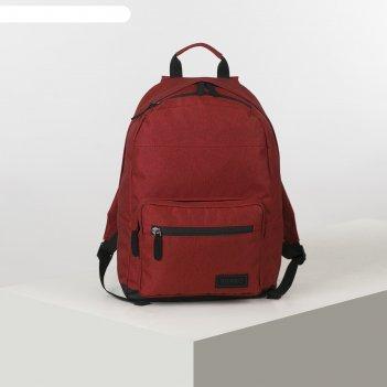 Рюкзак молодежный grizzly rq-008-1 41*28*18 красный