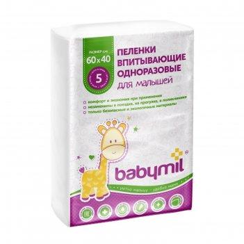 Пеленки впитывающие одноразовые «babymil» эконом, 60*40, 5 штук