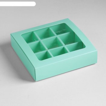 Коробка под 9 конфет с обечайкой, зелёный, 14,5 х 14,5 х 3,5 см
