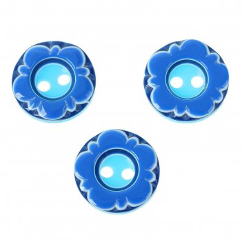 Пуговица трёхслойная цветочек темно сине-голубая 1,2 см в наборе 100 штук