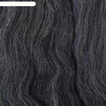 Шерсть для валяния 100% тонкая шерсть 50гр (435-антрацит)