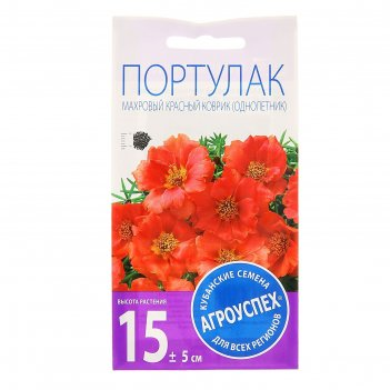 Семена цветов портулак махровый красный коврик, однолетник, 0,05 гр