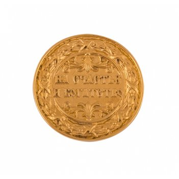 Сувенир монета на счастье и богатство златоуст