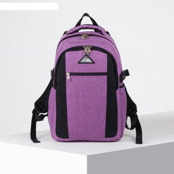 Рюкзак молодёжный, 2 отдела на молниях, наружный карман, 2 боковых кармана