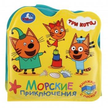 Книжка-раскладушка для ванной три кота с песком. 6 стр. 9785506029212