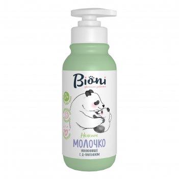 Детское молочко для тела bioni «нежное», с д-пантенолом, увлажняющее, 250
