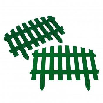 Декоративный забор для сада и огорода, 35 x 210 см, 5 секций, пластик, зел