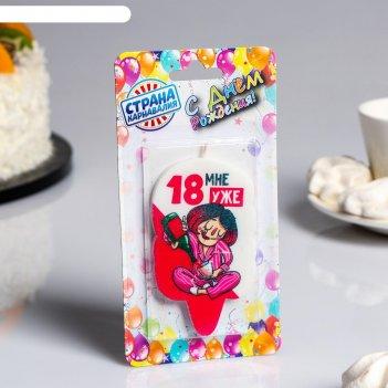 Свеча для торта с днём рождения, 18 мне уже, недетское шампанское, 5x8.5 с