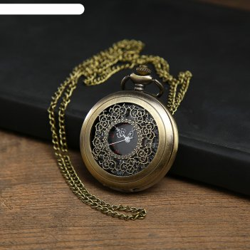 Часы карманные на цепочке, чёрный циф-т, крышка ажур, римские цифры, бронз