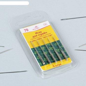 Иглы для бытовых швейных машин, стрейч, №70, 5 шт